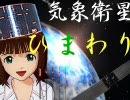 アイドルマスター 気象衛星「ひまわり」 予告編