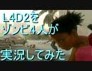 【カオス実況】Left4Dead2を4人で実況してみたザ・パリッシュ編第3幕 thumbnail