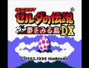 【作業用BGM】ゼルダの伝説 夢をみる島DX
