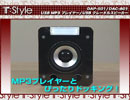 「T:Style」冬の陣 アイテム紹介ムービー 「USB MP3プレイヤー&USB クレードルスピーカー」