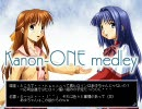 Kanon - ONE medley ~N&A works~ by 亜図(MIDI)