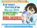 "Blu-ray ""true tears"" 追加販売 告知"
