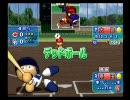 【パワプロ12決】ごくあく投手マイライフpart28