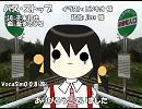 【ユキ】バス・ストップ【カバー】