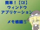 【ニコニコ動画】【プログラミング】簡単!ウィンドウアプリケーション メモ帳編①【C#】を解析してみた