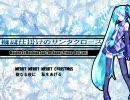 初音ミクのオリジナル曲 機械仕掛けのサンタクロース -Full ver.-