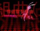 【ニコニコ動画】【東方ニコカラ】悖徳数列組曲(x≒y)を解析してみた