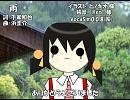 【ユキ】雨【カバー】