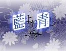 藍より青し 縁 第8話 ~水魚 すいぎょ Aパート