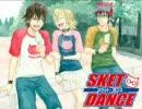 SKET DANCE -VOMIC- その1