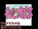【ニコニコ動画】【15秒でわかる日本のむかしばなし】手話でしゃべってみた。【再うp】を解析してみた