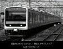 【迷列車で行こう/東日本編】大人の事情で首都圏から姿を消したE501系