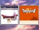 【DQ4】DRAGON QUEST IV BGM Collection【FC音源】