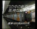 阪神1000系&9000系×Kosmos, Cosmos