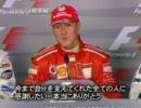 2006年 イタリアGP ダイジェスト