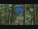 【ニコニコ動画】【酷道ラリー】国道319号線 その1を解析してみた