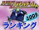 年刊バトルドームランキング2009(2008/12/19から1年間)