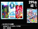 【2ch】第3回みんなで決めるゲーム音楽ベスト100(+400) Part10 thumbnail