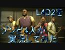 【カオス実況】Left4Dead2を4人で実況してみたザ・パリッシュ編最終章 thumbnail