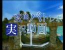 変態フレンドバトレボ実況動画 その23 thumbnail