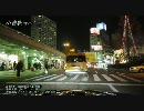 駅前ロータリーを回る動画 Vol1-2