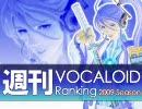 週刊VOCALOIDランキング #116 thumbnail