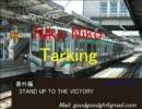 Stand up to the victory 【カラオケコーナー】 GoodGoodGHのNiko Niko Tarking 番外編 #1
