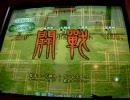 三国志大戦2 頂上対決(8/25) 【冥夜vs江東の虎】