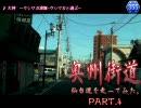 【ニコニコ動画】【車載動画】 奥州街道・仙台道を走ってみた。PART.4を解析してみた