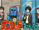 天体戦士サンレッド FIGHT. 39(2期第13話) thumbnail