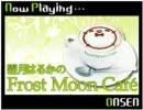 霜月はるかのFrost Moon Cafe 第72回放送