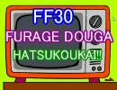 FF30 フラゲ動画を初公開!