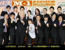 M-1 (登場曲 BGM)