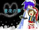 【KAITO&MEIKOカバー】星夜の夢/初音ミク thumbnail