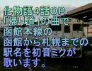 初音ミクが化物語4話OPで函館本線の函館から札幌までの駅名を歌う