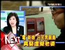 ラブプラス結婚式 台湾での報道