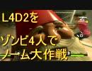 【カオス実況】Left4Dead2を4人で実況してみたノーム大作戦編 thumbnail