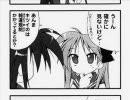 サウンドコミック らき☆すた 第3話「いろいろな人たち」