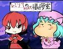 【東方】レミリアのカリスマ懺悔室【スカーレットは動かない】