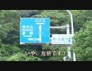 【ニコニコ動画】【酷道ラリー】国道319号線 その2を解析してみた
