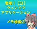 【ニコニコ動画】【プログラミング】簡単!ウィンドウアプリケーション メモ帳編②【C#】を解析してみた