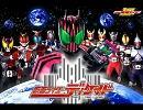 仮面ライダーディケイドMAD オールライダー対ブラスレイター thumbnail