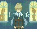 【鏡音レン】 十二月の窓 【初音ミク・鏡音リン】 thumbnail