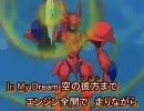 【ニコカラ】 In My Dream  【 on vocal 】
