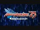 【PS3】メガゾーン23トレーラー