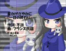 【UTAU新音源】燃えろよ燃えろ・星かげさやかに【南斗夏姫&んにゃん】