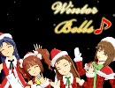 【アイマス】Winter Bells♪【しろくまベルスターズ♪】
