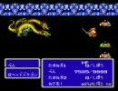 FF3-赤魔道師一人旅 その51 「最弱の四天王~最凶攻撃龍」