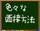 【ゆっくり】第9回 ニコニコ就活セミナー・面接方法編【就職活動】
