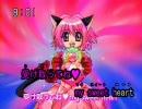 【ニコカラ】東京ミュウミュウ 「my sweet